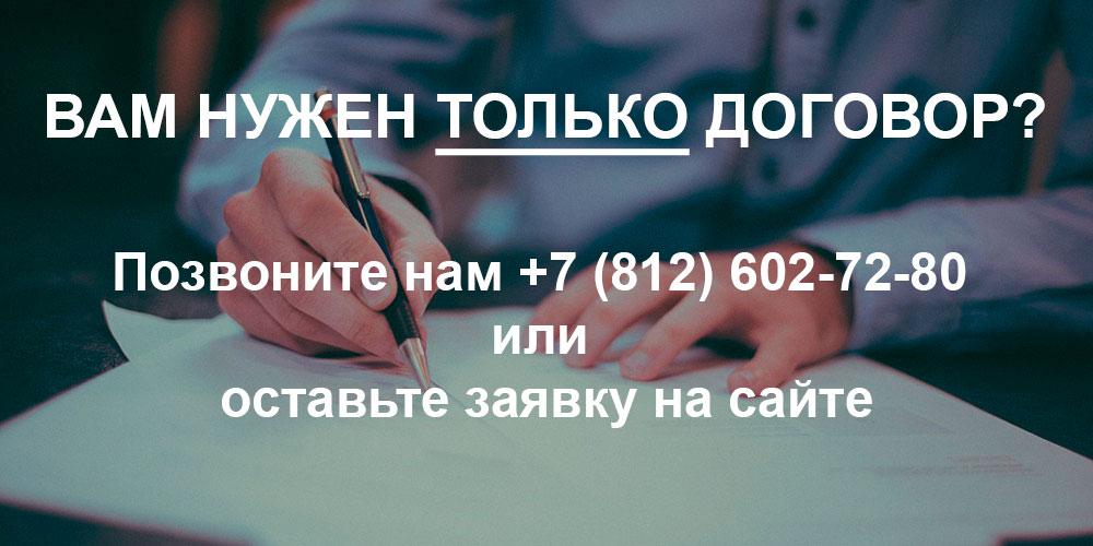 Заключить договор с прачечной на услуги стирки белья в прачке химчистке в Санкт-Петербурге